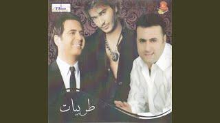 Law Ennak Habibi تحميل MP3