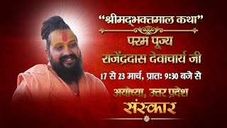 Live - Shrimad Bhaktmal Katha by Rajendra Das ji - 19 March | Ayodhya | Day 3