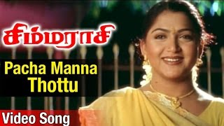 Pacha Manna Thottu Video Song | Simmarasi Tamil Movie | SarathKumar | Khushboo | SA Rajkumar