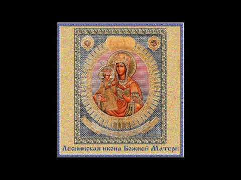 Акафист  Пресвятой Богородице пред иконой Ея «Леснинская» 21.09; 27.09