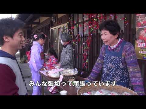 【ココロほっこり日野日和】日野ひなまつり紀行 婦人会の皆様おすすめ商品