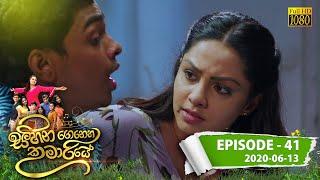 Sihina Genena Kumariye | Episode 41 | 2020-06-13