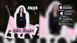 NILA MANIA - ЛЮДИ (Премьера трека 2017)