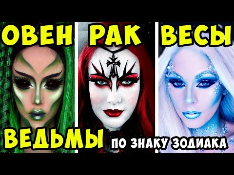 Какая ты Ведьма по Знаку Зодиака /Zodiac Signs & Halloween/ Гороскоп на Хэллоуин. Знаки Зодиака.