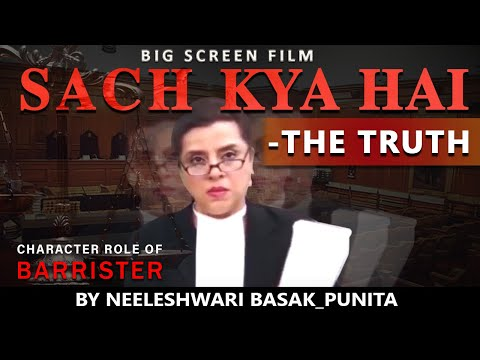 SACH KYA HAI - THE TRUTH (WIGP)