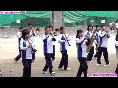 Midori Junior High School
