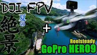 夏夏夏パート2!九十九島フライト!DJI FPV × GoPro Hero9 Cinematic Flight Trip in 99 Island