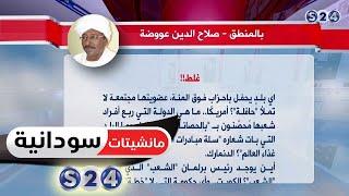 (غلط !!) - عمود الصحفي صلاح الدين عووضة - مانشيتات سودانية