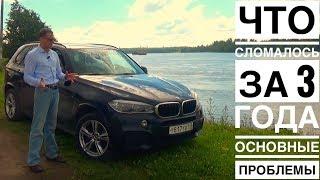 BMW X5 честный отзыв владельца за 3 года эксплуатации