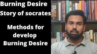 Burning Desire   socrates   how to develop burning Desire   ख्वाहिश कैसे पैदा हो by Faiz Ali Qadri