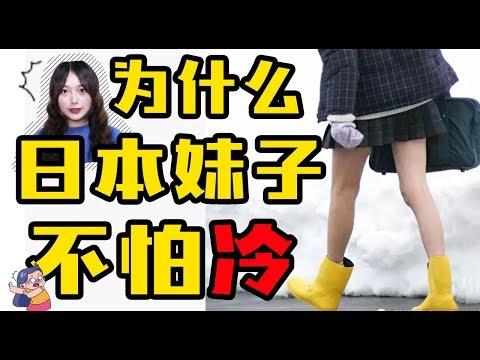 為什麼日本妹子大冬天光腿?不怕冷是真的嗎?一女子作死嘗試竟然...