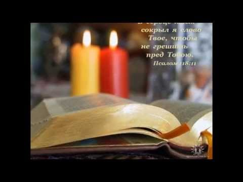 Библия Слово Бога + Молитва = Путь к общению с Богом