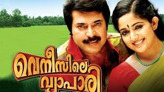 Venicile Vyapari   Malayalam  Full Movie  Mammootty new movie