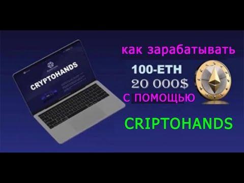 #CriptoHands CryptoHands - эталон баланса и качества. Спикер Ирина Пальмина.