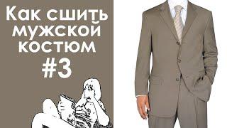 Как сшить мужской костюм #3. Пиджак. Вырезаем детали кроя, проклеиваем дублерином.