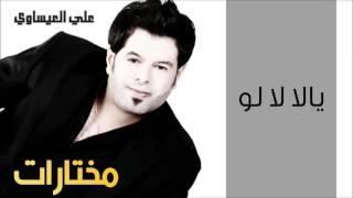 اغاني حصرية علي العيساوي - يالا لا لو (النسخة الأصلية) تحميل MP3
