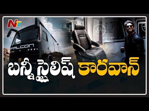 Allu Arjun's Luxurious Vanity Van | Features of Rs 7Crore Cost Caravan | Exclusive | NTV