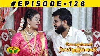 Gopurangal Saivathillai Episode 128 | 17th April 2019 | Jaya TV