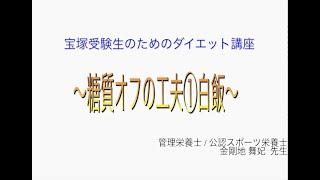 宝塚受験生のダイエット講座〜糖質オフの工夫①白飯〜のサムネイル画像