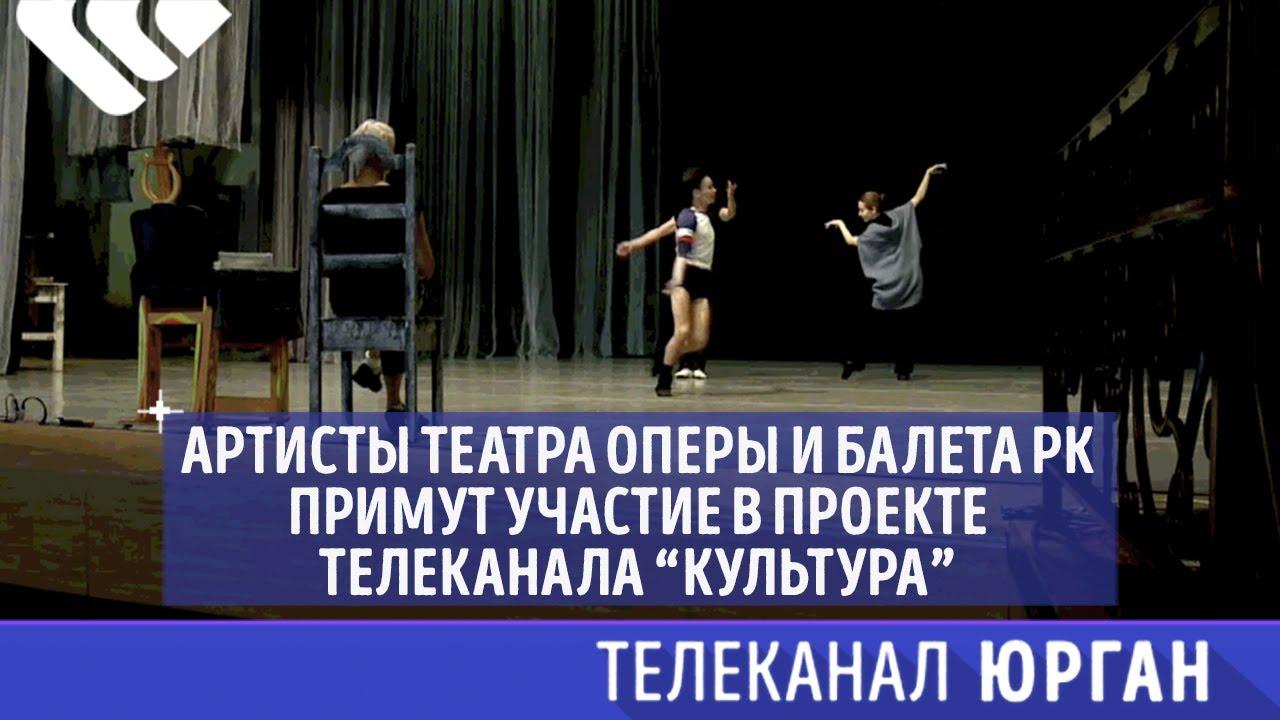 Артисты Театра оперы и балета Республики Коми примут участие в проекте телеканала «Культура»