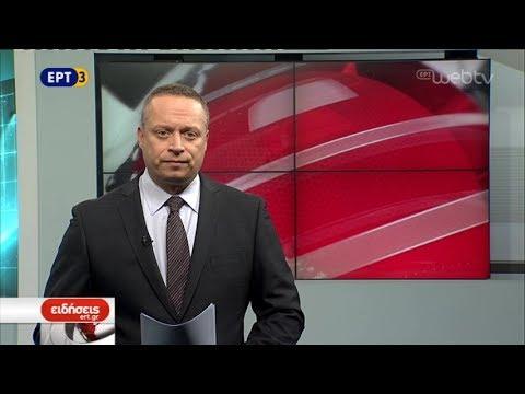 Τίτλοι Ειδήσεων ΕΡΤ3 19.00 | 23/11/2018 | ΕΡΤ