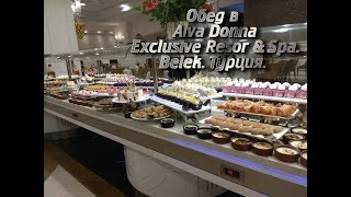 Обед в Alva Donna Exclusive Resor &Spa. Belek. Турция. 22 января 2018 год.