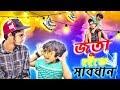 জুতা হইতে সাবধান The Ajaira LTD Prottoy Heron Eid Natok 2019 Eid Drama