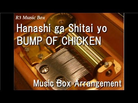 Hanashi Ga Shitai Yo/BUMP OF CHICKEN [Music Box]
