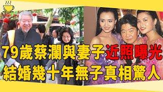 79歲蔡瀾與妻子近照曝光,曾拋棄懷孕女友玩弄61人,今結婚幾十年無子真相驚人#蔡瀾 #香港四大才子 #茶娛飯後