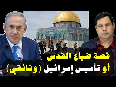 قصة تأسيس إسرائيل