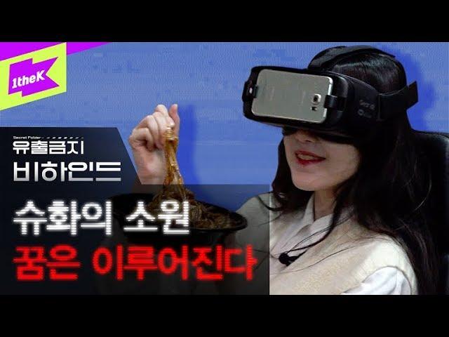 (여자)아이들 슈화의 소원! 꿈⭐은 이루어진다 | 유출금지 EP.4 비하인드 | Secret Folder Behind | (G)I-DLE | 미연 민니 수진 소연 우기 슈화