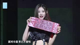 【张雨鑫】20190420《N.E.W》暨周诗雨生日公演 UNIT【少女革命】【SNH48】