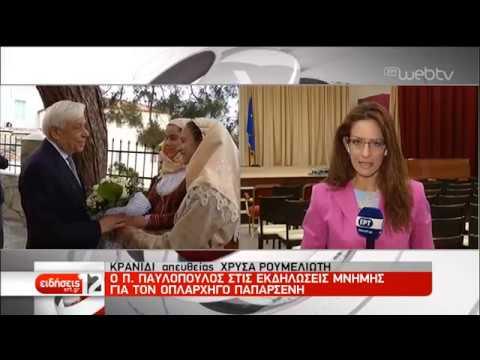Σε εκδηλώσεις μνήμης για τον Οπλαρχηγό Παπαρσένη ο Πρ. Παυλόπουλος | 4/5/2019 | ΕΡΤ