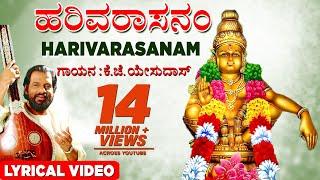 K J Yesudas Harivarasanam   Lord Ayyappan Kannada Lyrical Video   Bhakti songs  Devotional song