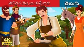 తెలివైన చెప్పులు కుట్టేవాడు   Telugu Stories   Telugu Fairy Tales