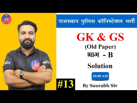 Rajasthan Police Constable | GK & GS #13 | Question Paper Live Solution | By Saurabh Sir