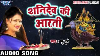 शनि देव की आरती - Bhakti Bhajan - Anu Dubey - Bhojpuri Bhakti Bhajan 2017 new