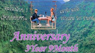 VLOG #86 วันครบรอบของเรา 3ปี9เดือน !!! อยากหวานแต่โคตรเสียววว