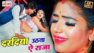 Daradiya Uthata Ye Raja - दरदिया उठता ऐ राजा - Sarwan Pal New Bhojpuri HD Video Song
