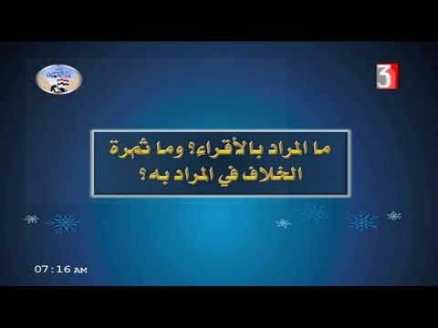 فقه حنفي للثانوية الأزهرية ( تابع مسائل العدة ) أ عماد فتحي 08-03-2019