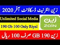 Zain New Discount offer 2020 | 190 Gb Internet Only 100 Riyal | Zain SHABAB United Social Media |