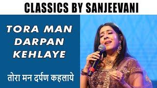 Classics with Sanjeevani | Tora Man Darpan   - YouTube