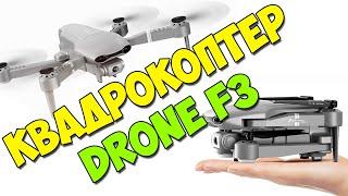 Квадрокоптер F3 (4DRC F3 Drone GPS). Новинка Алиэкспресс 2020!!! Вес менее 250 грамм.