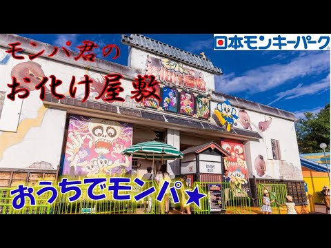 【おうちでモンパ★】モンパ君のお化け屋敷 (日本モンキーパーク)