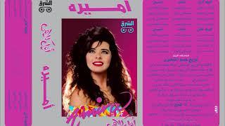 مازيكا Amira - Ya Shams Gheby I أمـــيرة - يا شمس غيبي تحميل MP3