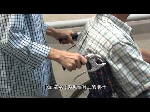 影片: 照顾者的轮椅操作技巧