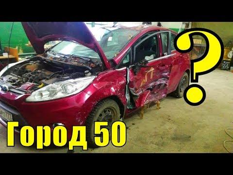 Как продать разбитое авто?