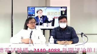 黃毓民 毓民踩場 200220 ep1167 p5 of 5 Phone In 環節    MyRadio