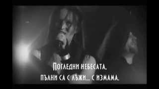 Draconian - Heaven Laid in Tears (Angels' Lament) - превод/translation