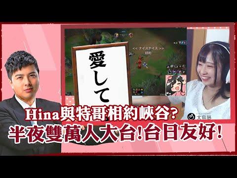 DinTer & Hina半夜峽谷約會之旅!!